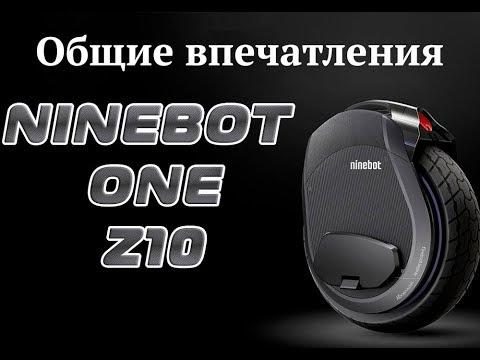 Моноколесо  Ninebot Z10 (общее обо всем)