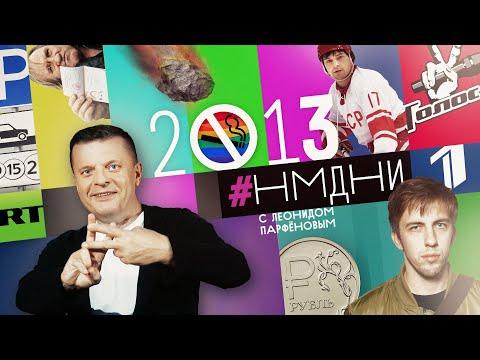 НМДНИ-2013 Депардье в