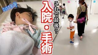 【手術日】つばさ3回目の入院が決まりました