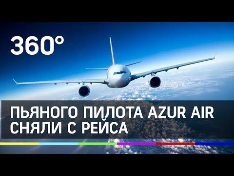 Пьяного пилота АZUR Air сняли с рейса