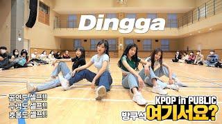 [방구석 여기서요?] 마마무 MAMAMOO - 딩가딩가 Dingga | 커버댄스 Dance Cover