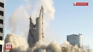 Взрыв башни: сирена, крики и аплодисменты