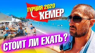 """Турция курорт Кемер 2020. Рай для """"все включено""""! Стоит ли ехать? Пляж, море и бухта Фазелис?"""