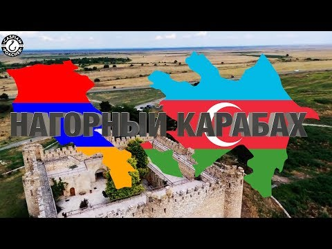 НАГОРНЫЙ КАРАБАХ | Армяно-Азербайджанский конфликт