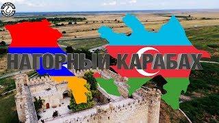 НАГОРНЫЙ КАРАБАХ | Армяно-Азербайджанский конфликт | Война в Карабахе