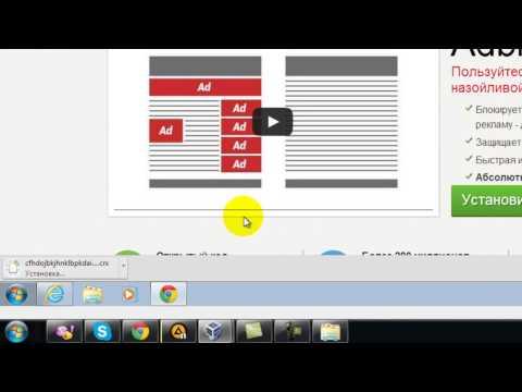 Компьютерные уроки от Евгения Серова » Как убрать рекламу