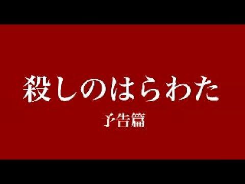 動くものは皆殺し! 2008年12月6日より、 吉祥寺バウスシアターにて、爆音はらわたレイトショー! 監督:篠崎誠(『おかえり』『忘れられぬ...