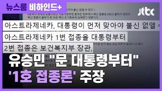 """[비하인드+] 유승민 """"문 대통령부터""""…'1호 접종론' 주장 / JTBC 뉴…"""