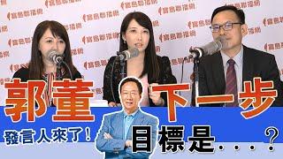 0920 寶島聯播網「新聞放輕鬆」-汪潔民、簡余晏 -發言人來了 郭董的下一步目標是...?
