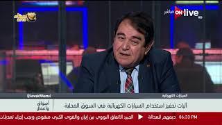 أسواق وأعمال - م.رأفت مسروجه: لابد من دخول مصر سوق السيارات الكهربائية مبكراً للحفاظ على البيئة