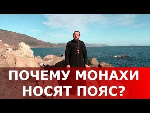 Почему монахи носят пояс? Священник Игорь Сильченков