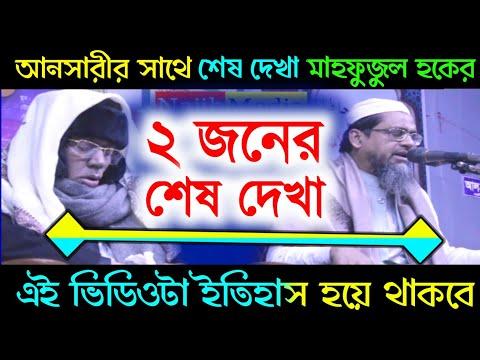 অসুস্থতা নিয়েও মাহফিলে আনসারী | মাওলানা মাহফুজুল হক | মাওলানা জুবায়ের আহমদ আনসারী | Bangla Waz 2020