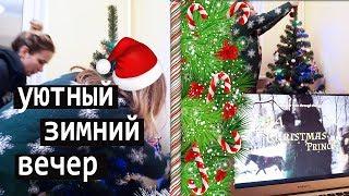 УЮТНЫЙ ЗИМНИЙ ВЕЧЕР: украшаем ёлку и тестируем новогодние рецепты