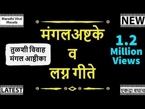 marathi-mangalashtak-with-lyrics-|-मराठी-मंगलाष्टक-व-लग्न-गीते-|-tulsi-vivah