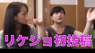 vol1【リケジョ】リケジョchannel開設(´▽`)