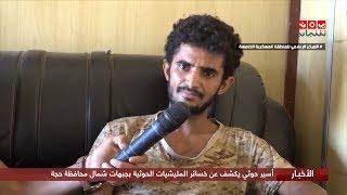 أسير حوثي يكشف عن خسائر المليشيات الحوثية بجبهات شمال محافظة حجة