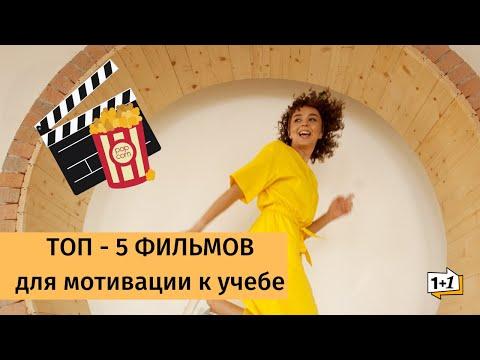 ТОП - 5 ФИЛЬМОВ ДЛЯ МОТИВАЦИИ К УЧЕБЕ - Видео онлайн