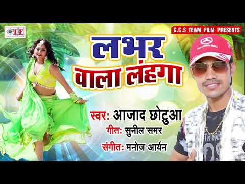 Singer Azad Chhotua