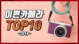 누가 제일 예쁘니? 이쁜 카메라 추천 Top10!