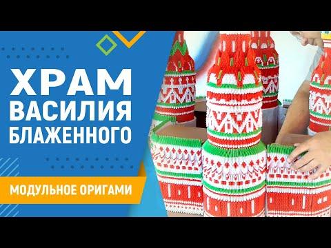 Храм Василия Блаженного | Оригами. #36. Модульное оригами храм Василия Блаженного схема сборки