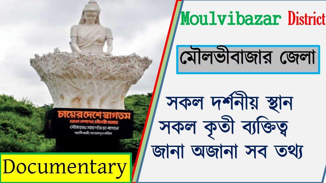 মৌলভীবাজার জেলার সকল দর্শনীয় স্থান Moulvibazar District documentary ! city  news bd ! Bangla pedia