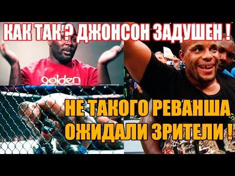 UFC 210   КОРМЬЕ ЗАДУШИЛ ДЖОНСОНА