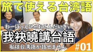 【台湾旅行の簡単台湾語】台湾人にウケる!?ネイティブから学ぼう!現地で使える10個の旅トク台湾語#01 Let's learn Taiwanese #01