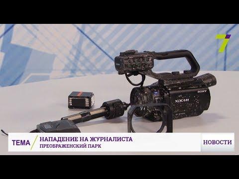 Новости 7 канал Одесса: Нападение на журналистов в Одессе: открыто уголовное производство