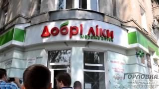 Горловка  Рейд по Центральному рынку и супермаркетам  05 09 2015 года часть 2(http://informator.lg.ua/ Видео канала