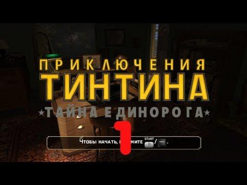 Приключения Тинтина - Тайна Единорога  (Серия №1)