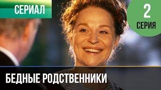 ▶️ Бедные родственники 2 серия | Сериал / 2012 / Мелодрама