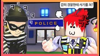 로블록스 입양하세요 경찰서가 생겼다! 사기꾼 참교육 가…