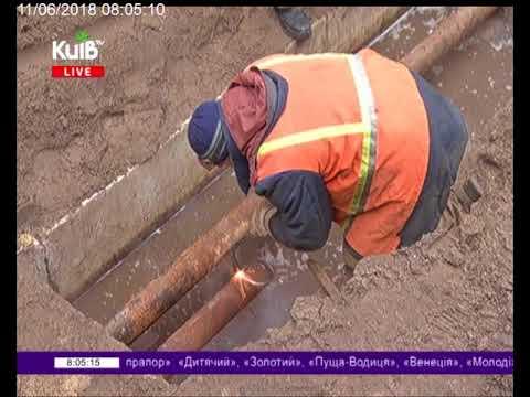 Телеканал Київ: 11.06.18 Столичні телевізійні новини 08.00