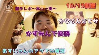 10/13東京ビッグサイト 21th「ジコチューでいこう!」個別握手会のレポ...