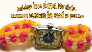 Rainbow loom charms. For clocks. Плетение ремешка для часов из резинок