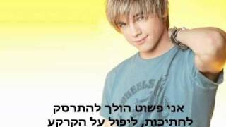 jesse mccartney tell her מתורגם