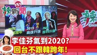 【辣新聞152】李佳芬氣到2020?回台不跟韓跨年! 2019.12.31