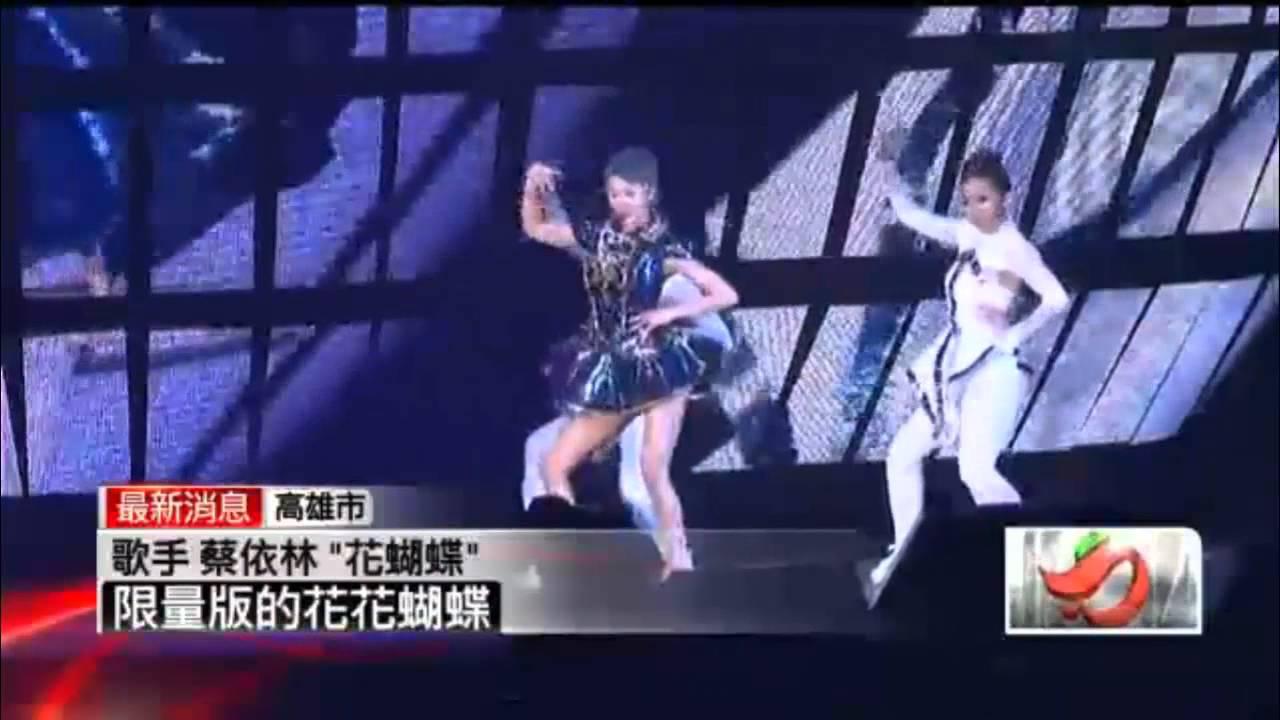 蔡依林巡迴演唱會 Jolin高雄巨蛋90秒鋼管秀