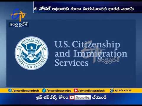 US Fake University Sting Operation | Telugu Associations Step Students Panic Mp3