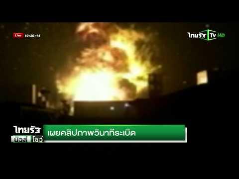 ญาติเร่งตรวจรายชื่อผู้บาดเจ็บที่ รพ.  | 13-08-58 | นิวส์โชว์ | ThairathTV