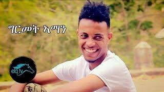 ela tv - Kald Osman - Girmet Aman - New Eritrean Music 2020 - Tigre Music - ( Official Music Video )