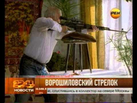 Ворошиловский стрелок Михаила Ульянова (сюжет НТВ)