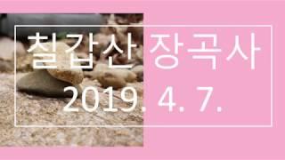 2019. 4. 7. 칠갑산 장곡사
