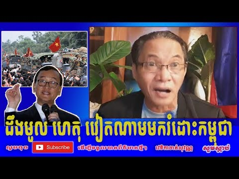 khan sovan - We khnow why Vietname come to Cambodia - Cambodia New, Cambodia Hot News