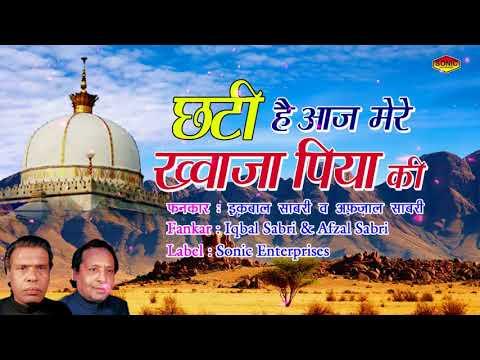 New Qawwali Song Garib Nawaz - Chati Hai Aaj Mere Khwaja Piya Ki (Iqbal Sabri ,Afzal Sabri)