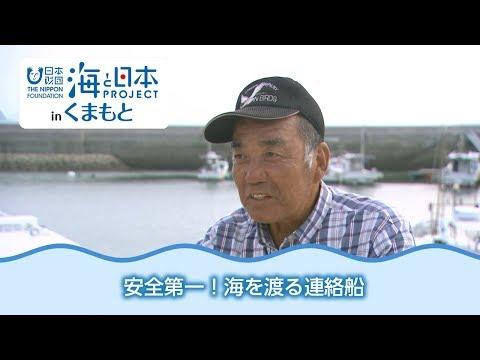 海のそなえ 連絡船・古賀重次さん 日本財団 海と日本PROJECT in くまもと 2018 #34