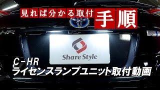 C-HR ライセンスランプユニット取付|株式会社シェアスタイル thumbnail