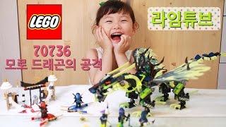 레고 고스트 닌자고 모로 드래곤의 공격 70736 NINJAGO LEGO MORRO DRAGON ATTACKS Unboxing & Review!おもちゃ đồ chơi 라임튜브