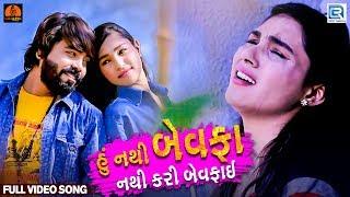 Hu Nathi Bewafa Nathi Kari Bewafai New Sad Song | Full | Damyanti Barot | New Gujarati Song