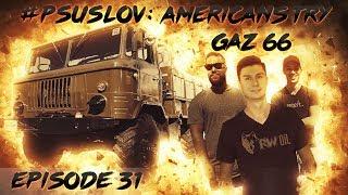 Американцы знакомятся с ГАЗ 66 в Америке! Americans try GAZ 66 in Los Angeles, USA! [RUS/ENG] [4К]